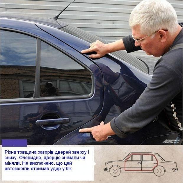 Как узнать было ли дтп у авто